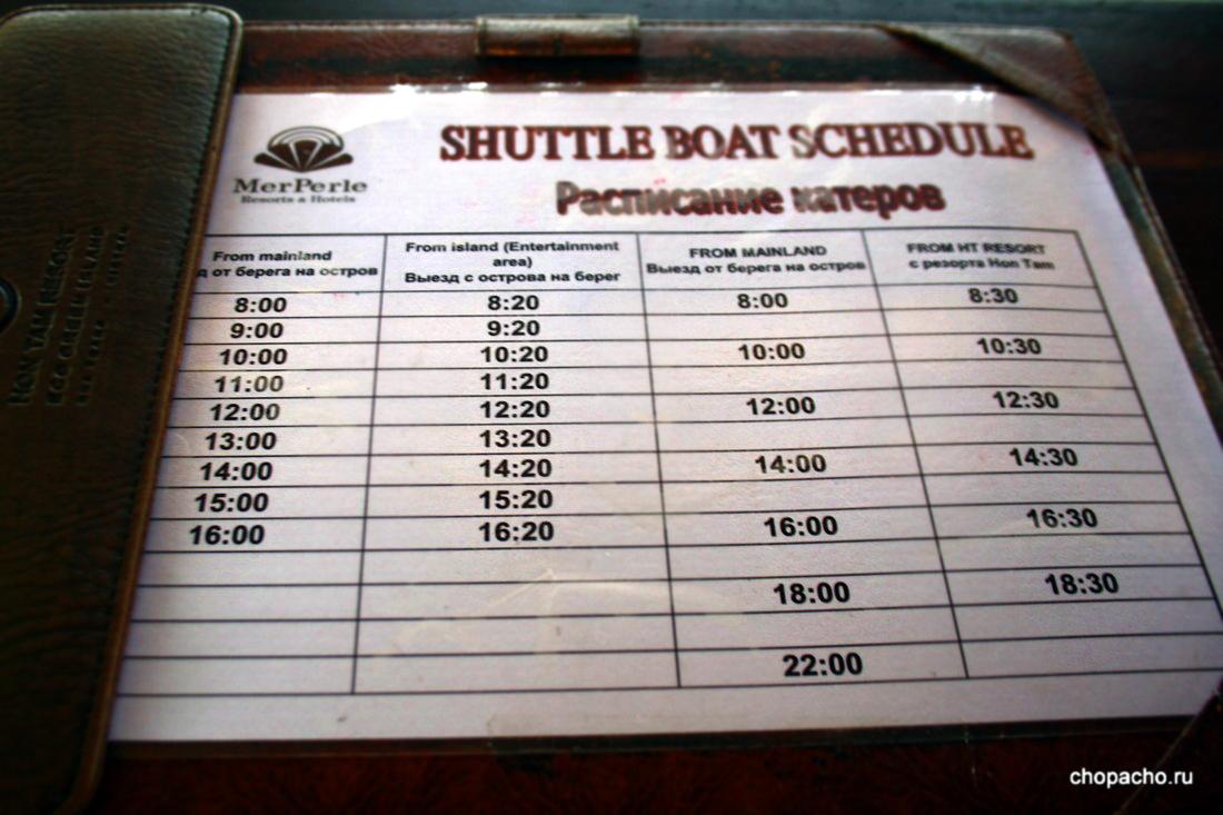 Расписание отпрвлений катеров на остров Хон Там (г. Нячанг, Вьетнам)