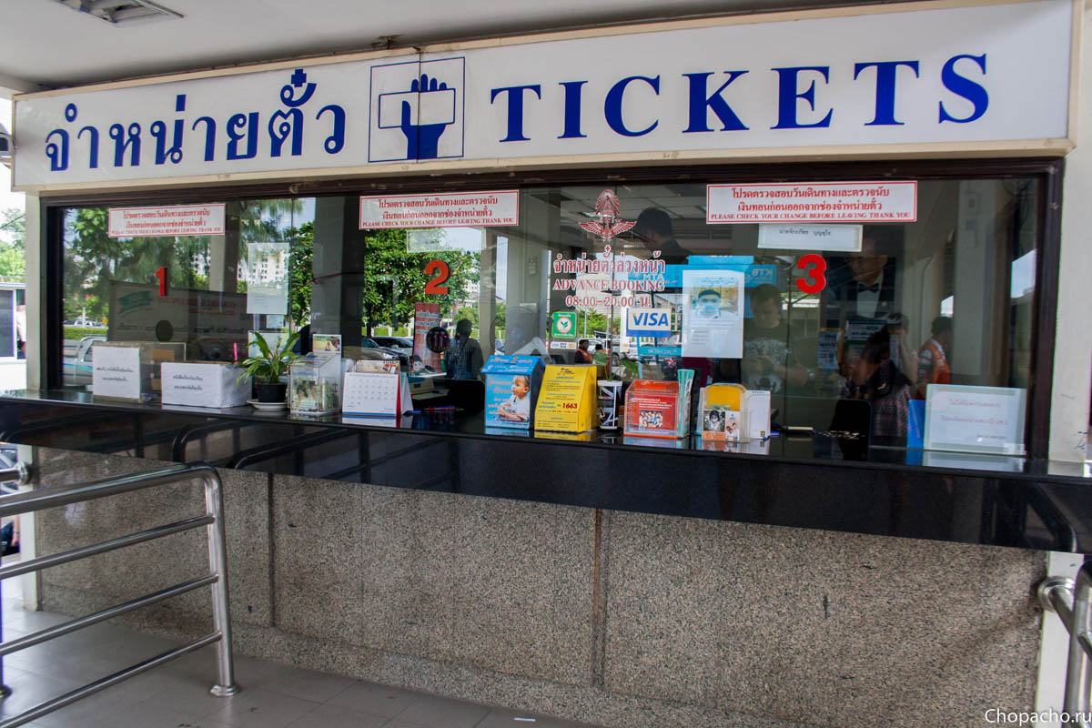 Bang Sue Junction tickets