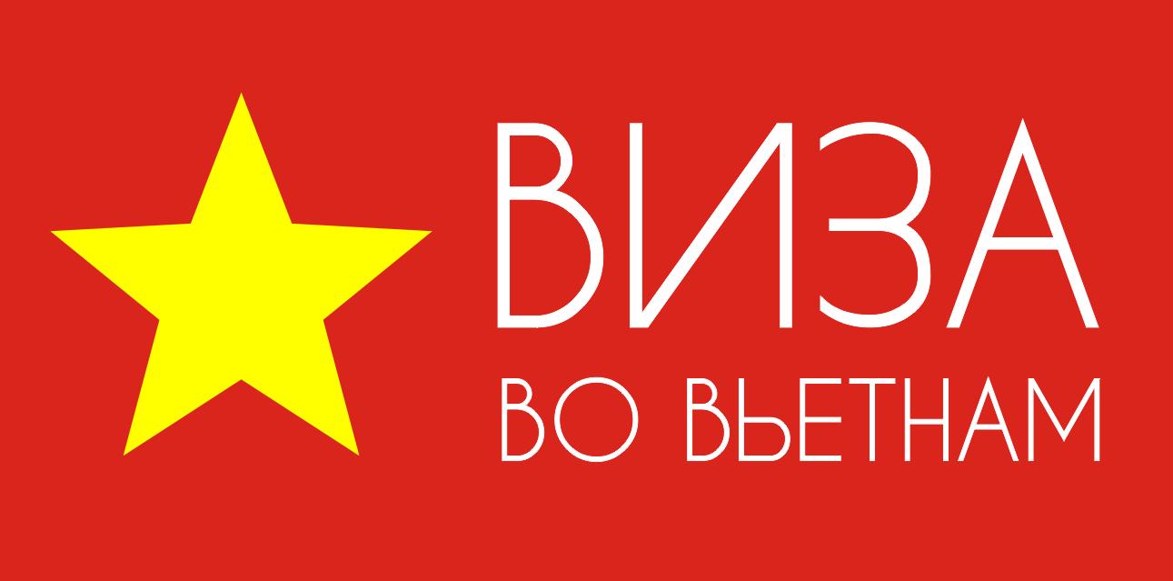 Как россиянину самостоятельно получить визу во Вьетнам 2016