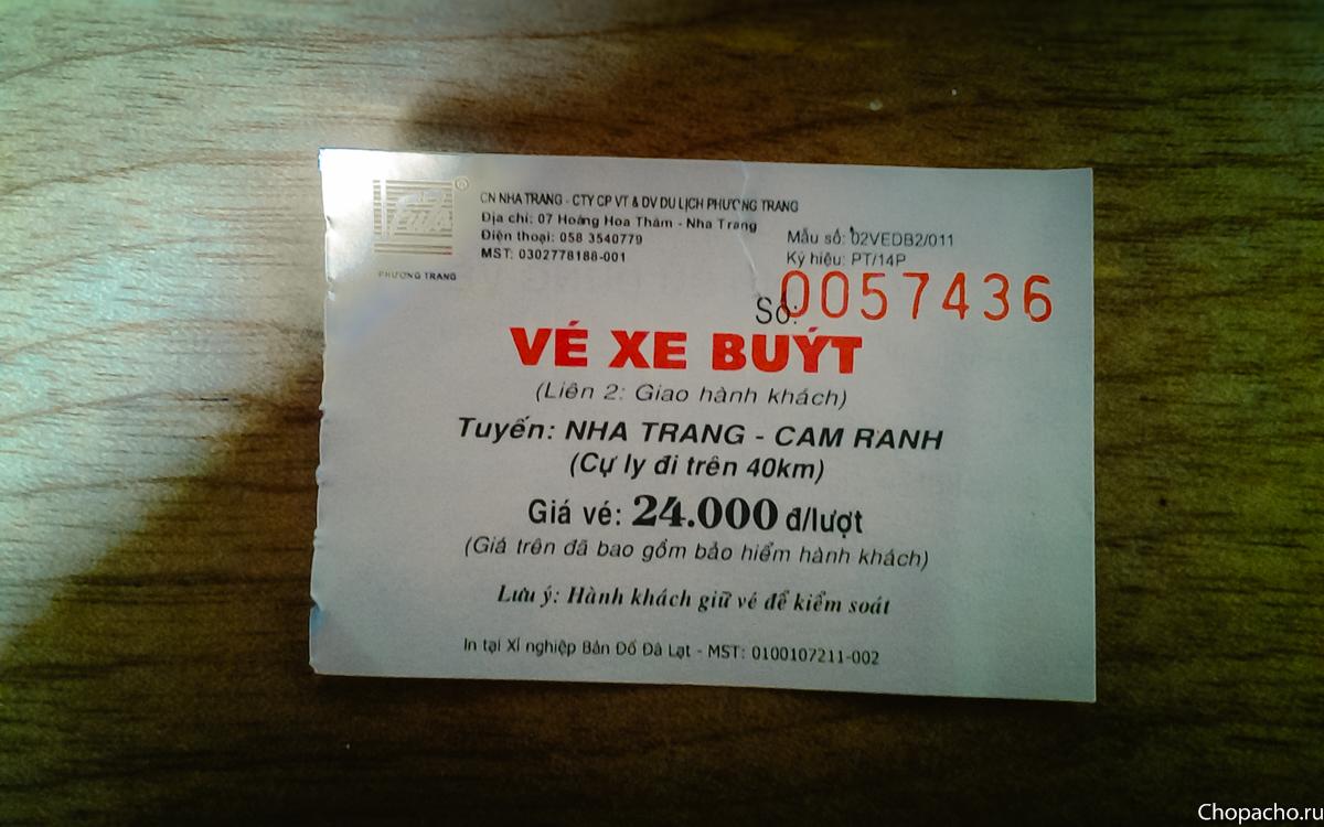 Билет на автобус из Нячанга до Камрани