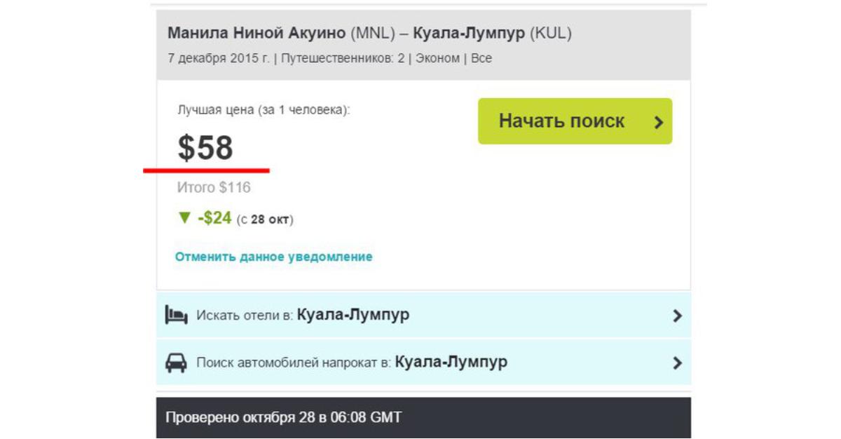 Как купить дешевые билеты на самолёт на Филиппины. Skyscanner.