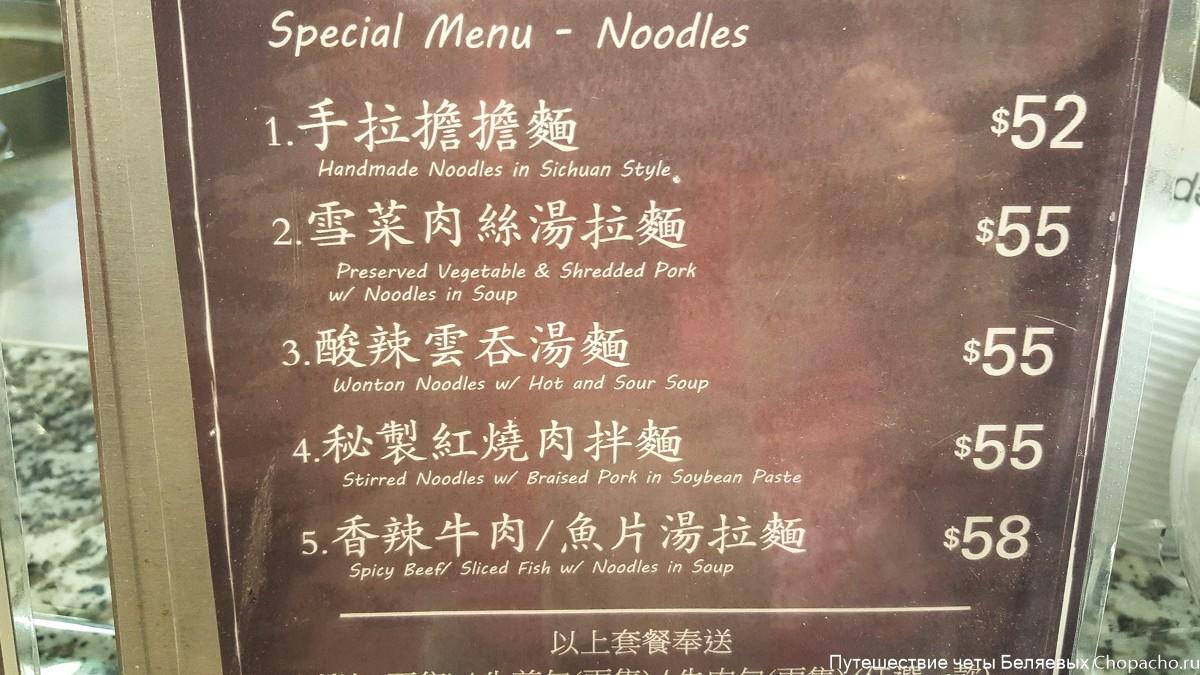 Цены на еду в Гонконге