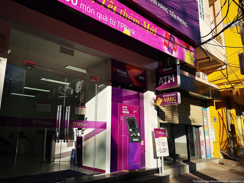 Банкомат TP bank во Вьетнаме не берёт комиссию