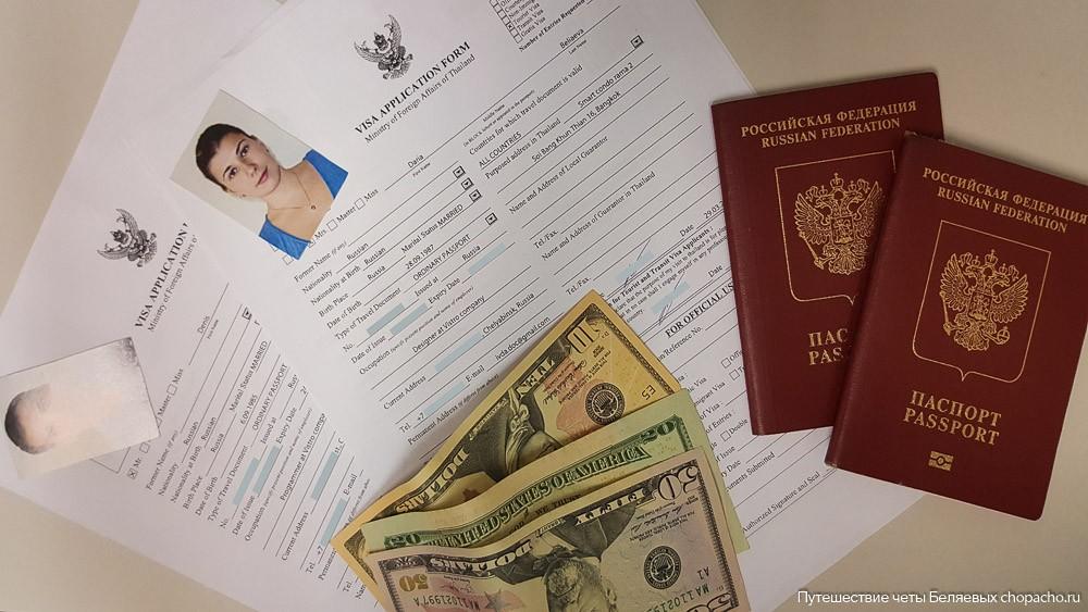 Анкеты, паспорта и деньги на тайскую визу в Хошимине