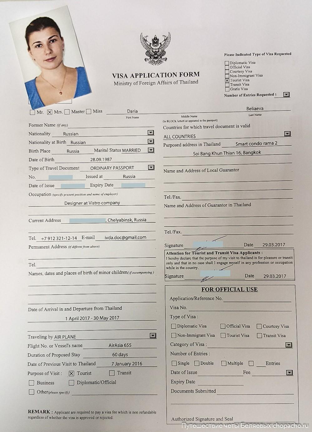 Анкета на тайскую визу в Хошимине