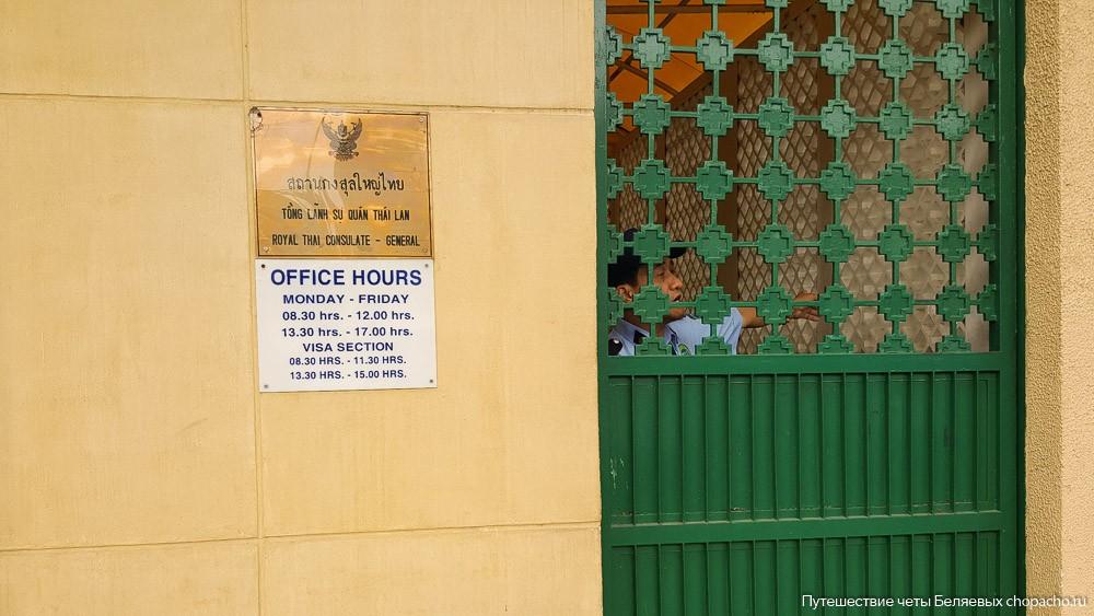 Тайское посольство а Хошимине.