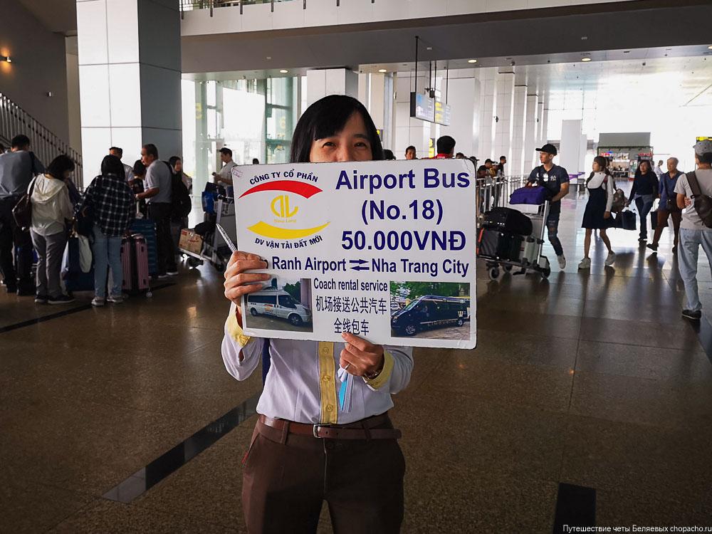 Делёвый трансфер из аэропорта в Нячанг