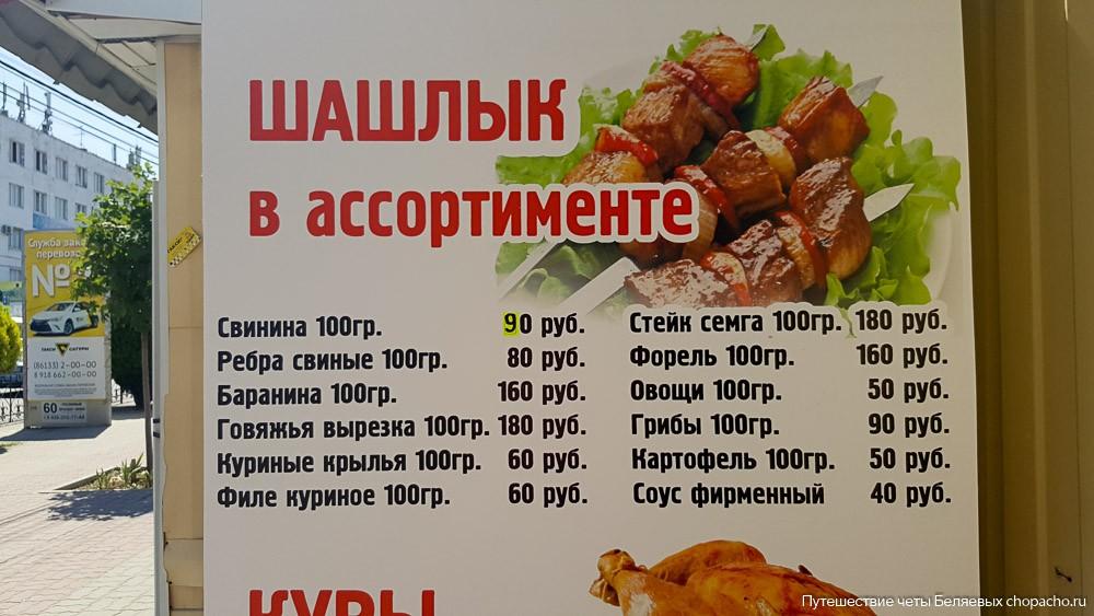 foto-s-ovoshami-v-anape